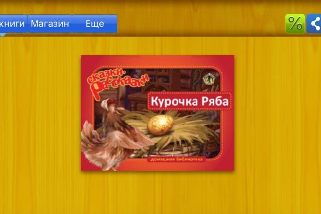Разработка игрового концепта рекламной игры, мобильные платформы 2 - kwork.ru