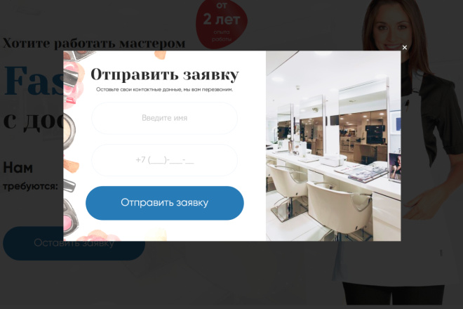 Верстка Landing Page по PSD, XD, AI или Figma макету 3 - kwork.ru