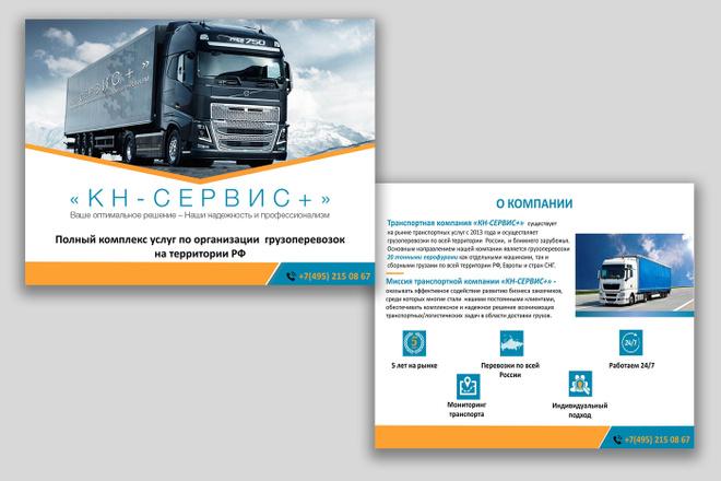 Сделаю презентацию в MS PowerPoint 58 - kwork.ru