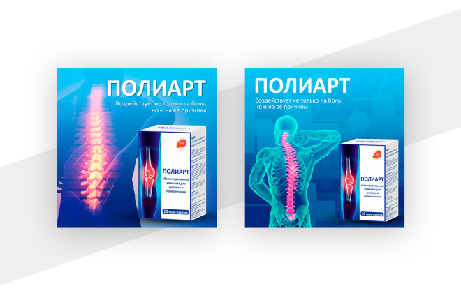 2 баннера для сайта 21 - kwork.ru