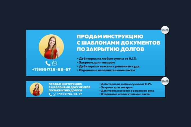 Создам качественный баннер 3 - kwork.ru