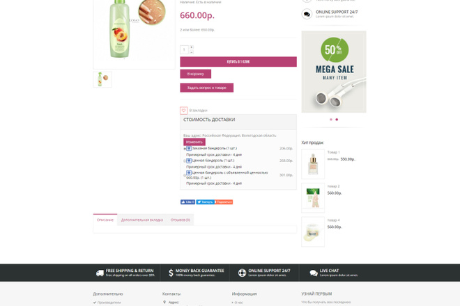 Создам интернет-магазин парфюмерии и косметики на Opencart 3 - kwork.ru