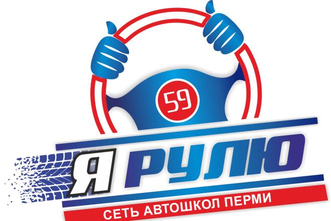 Разработка уникального логотипа для вашей компании 1 - kwork.ru