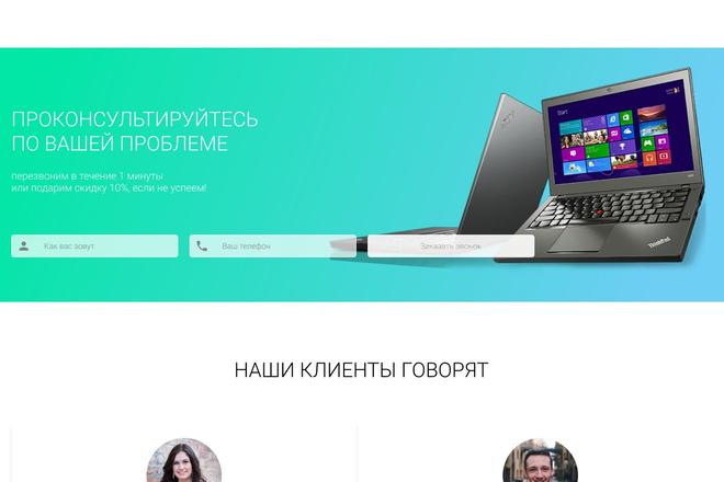 Веб-дизайн для вас. Дизайн блока сайта или весь сайт. Плюс БОНУС 10 - kwork.ru