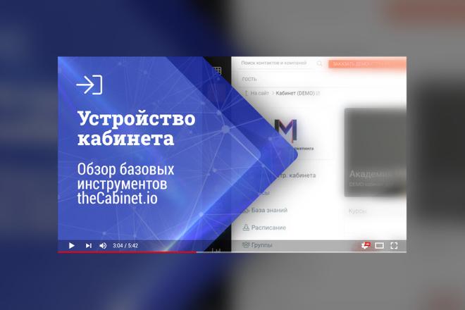 Грамотная обложка превью видеоролика, картинка для видео YouTube Ютуб 14 - kwork.ru