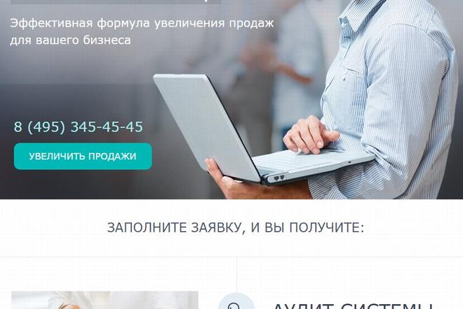Вышлю коллекцию из 120 шаблонов Landing page 4 - kwork.ru