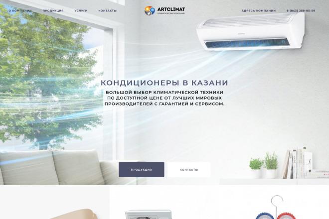 Копирование лендингов, страниц сайта, отдельных блоков 6 - kwork.ru