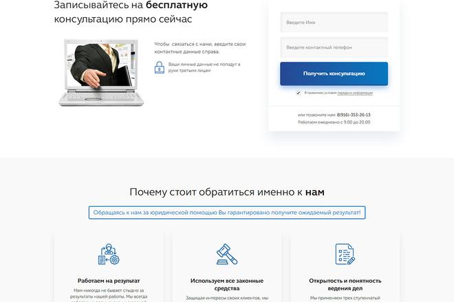 Сделаю продающий Лендинг для Вашего бизнеса 39 - kwork.ru