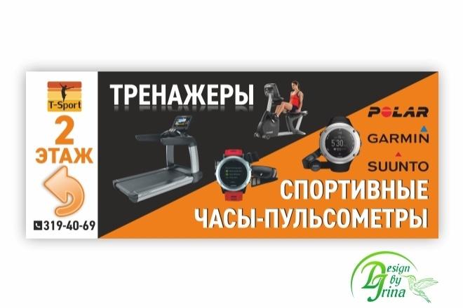 Наружная реклама 32 - kwork.ru