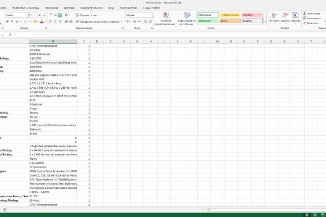 Напишу макрос на VBA для Excel 3 - kwork.ru