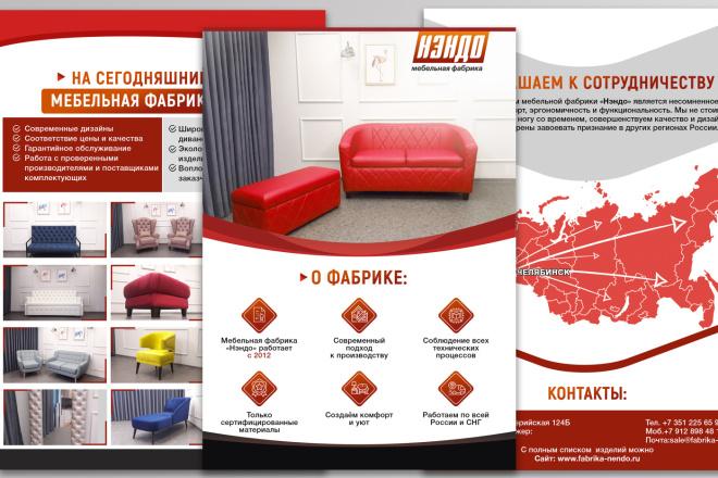 Яркий дизайн коммерческого предложения КП. Премиум дизайн 41 - kwork.ru