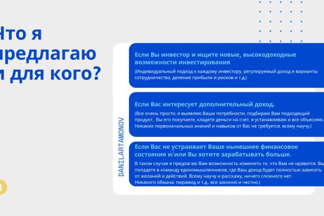 Стильный дизайн презентации 126 - kwork.ru