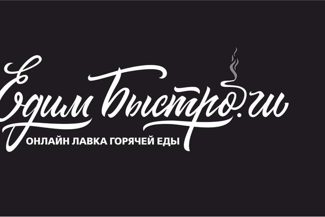 Логотип в стиле леттеринг 48 - kwork.ru
