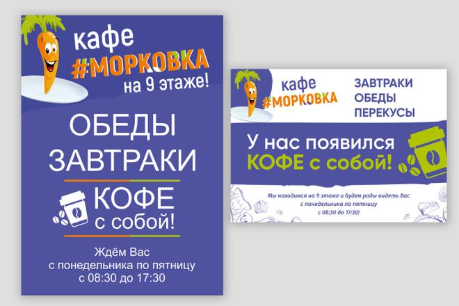 Разработаю дизайн листовки, флаера 18 - kwork.ru