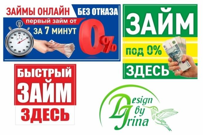 Рекламный баннер 75 - kwork.ru