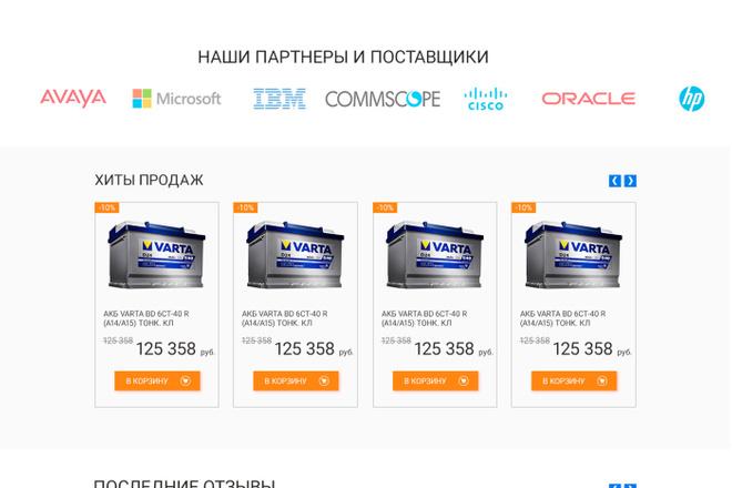 Уникальный дизайн сайта для вас. Интернет магазины и другие сайты 186 - kwork.ru