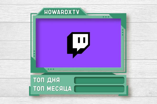 Оформление Twitch канала 124 - kwork.ru
