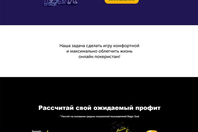 Адаптивный сайт на Wordpress под ключ 12 - kwork.ru