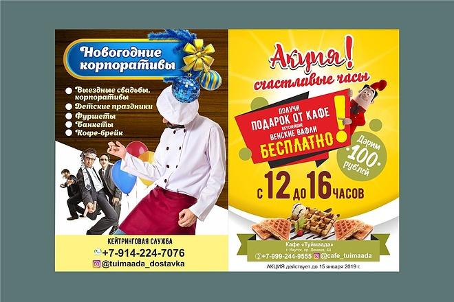 Постер, плакат, афиша 15 - kwork.ru
