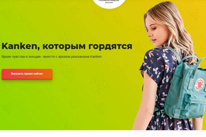 Скопировать Landing page, одностраничный сайт, посадочную страницу 51 - kwork.ru