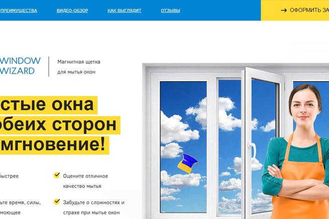 Копия товарного лендинга плюс Мельдоний 12 - kwork.ru