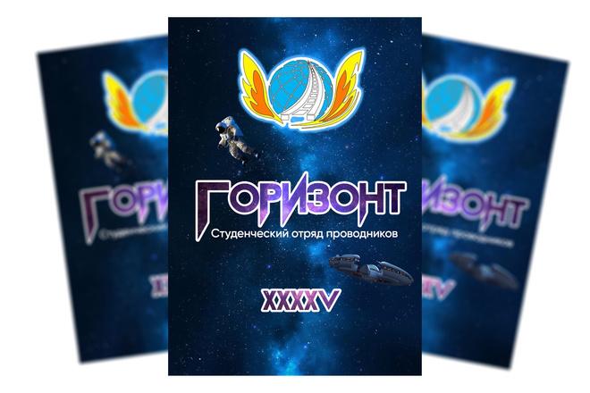 Дизайн постера 5 - kwork.ru