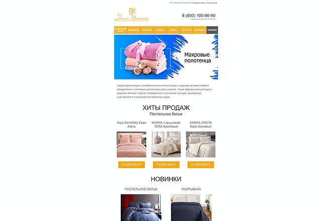Разработаю шаблон письма для email рассылки 1 - kwork.ru