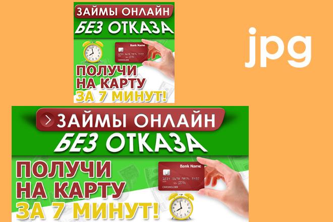 Сделаю 2 качественных gif баннера 85 - kwork.ru