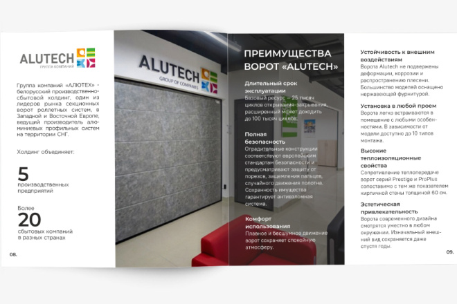 Разработаю Маркетинг Кит, для личных встреч и рассылки 6 - kwork.ru
