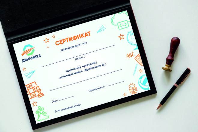 Сертификат, грамота, диплом 2 - kwork.ru
