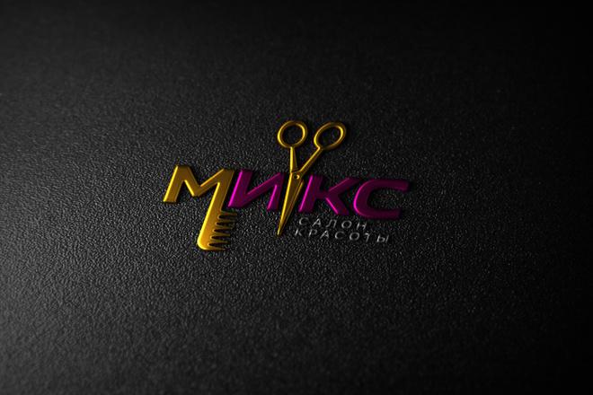Разработаю современный логотип. Дизайн лого 26 - kwork.ru