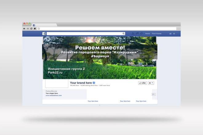 Создам стильную обложку для facebook 12 - kwork.ru