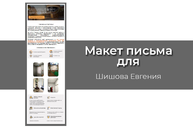 Создам html письмо для e-mail рассылки -адаптация + дизайн 12 - kwork.ru
