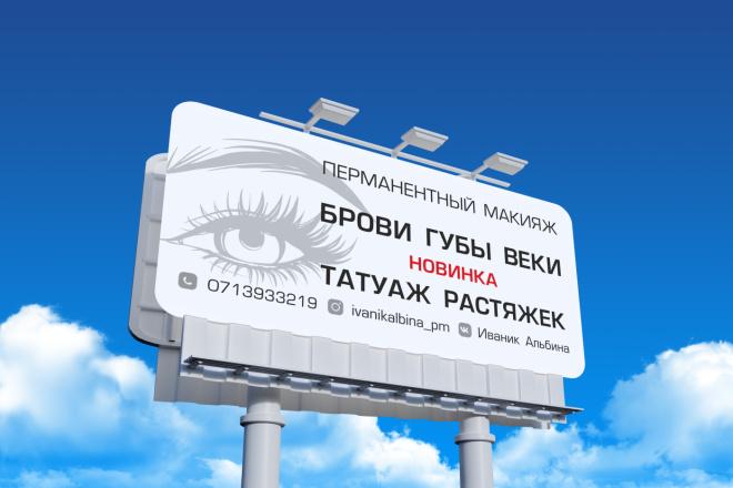 Дизайн для наружной рекламы 26 - kwork.ru
