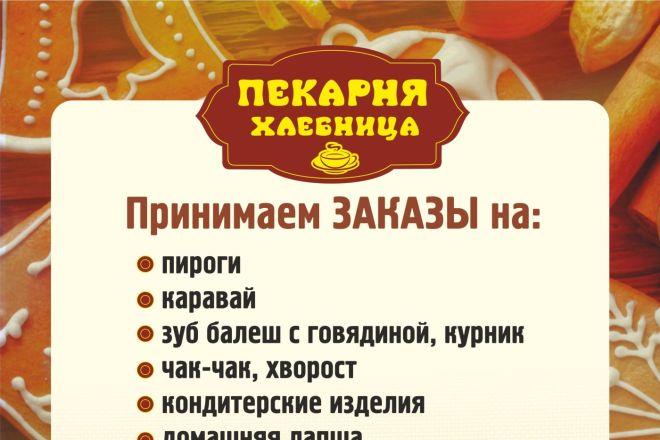 Дизайн - макет быстро и качественно 16 - kwork.ru