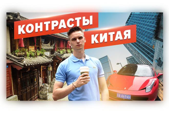 Сделаю превью для видеролика на YouTube 49 - kwork.ru