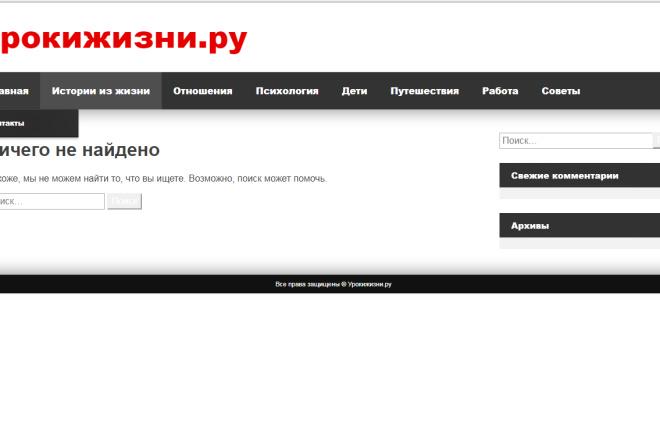 Установка CMS Wordpress на хостинг с полной настройкой 7 - kwork.ru