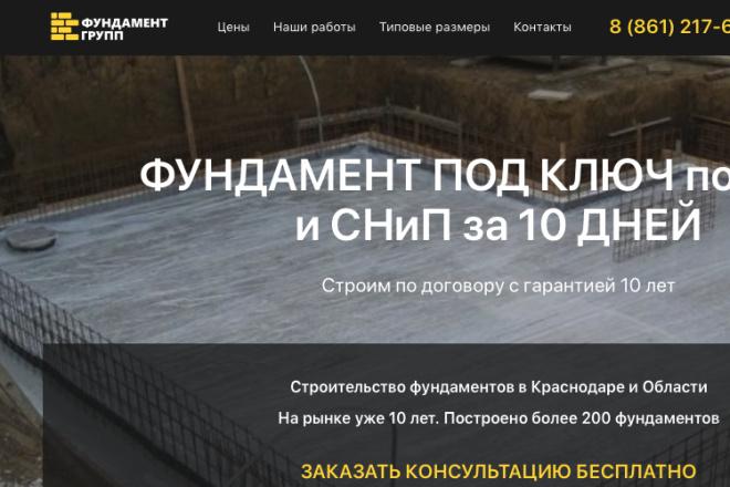 Скопирую Landing page, одностраничный сайт и установлю редактор 38 - kwork.ru