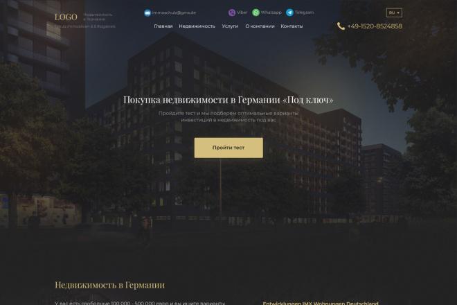 Дизайн блока сайта 19 - kwork.ru