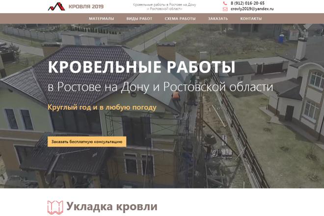 Адаптивный лендинг на cms Joomla 12 - kwork.ru