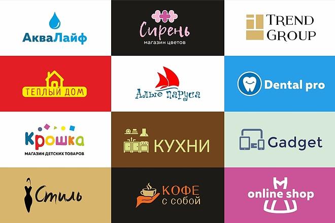 Нарисую простой логотип 5 - kwork.ru