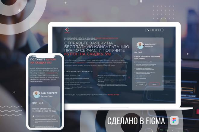 Уникальный дизайн сайта для вас. Интернет магазины и другие сайты 46 - kwork.ru