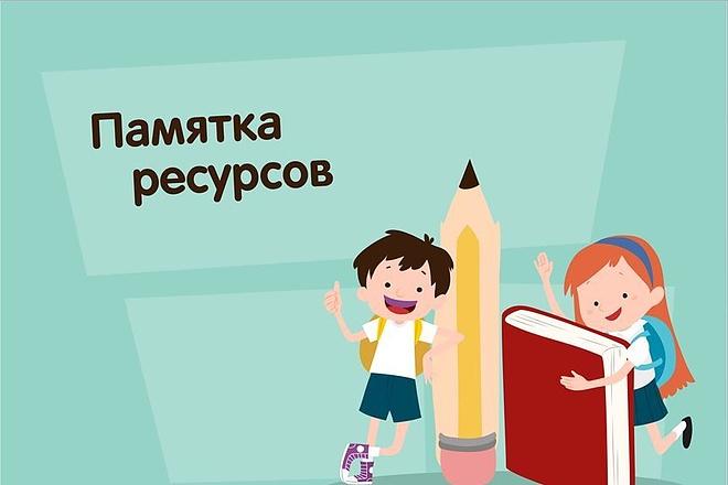 Дизайн группы в VK 13 - kwork.ru