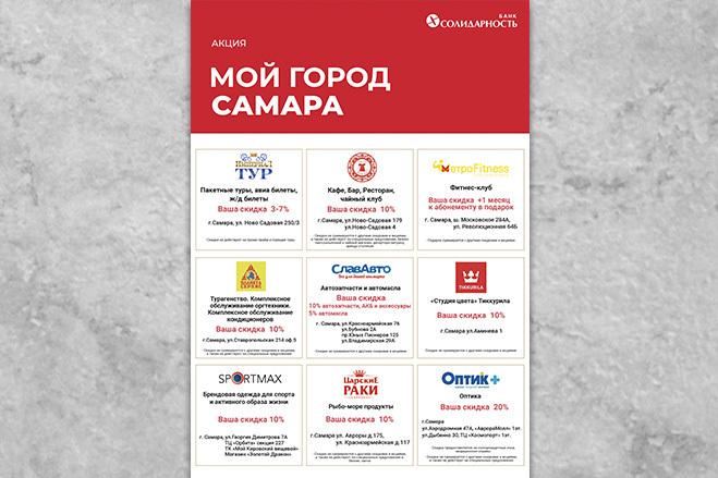 Дизайн листовки, флаера. Макет готовый к печати 10 - kwork.ru