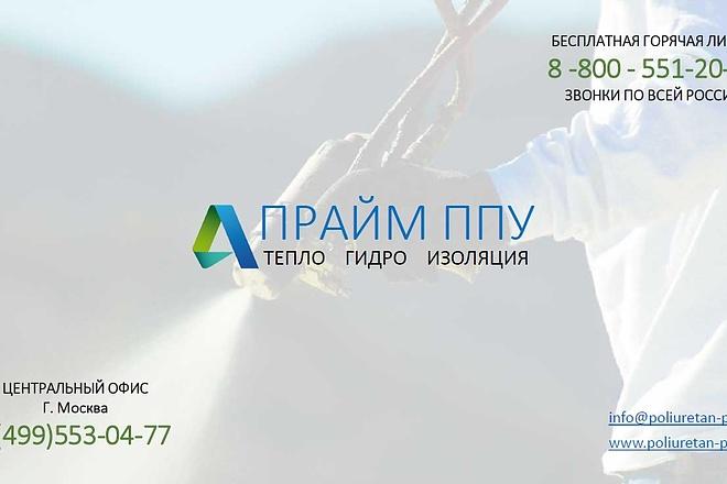 Подготовлю презентацию в MS PowerPoint 9 - kwork.ru