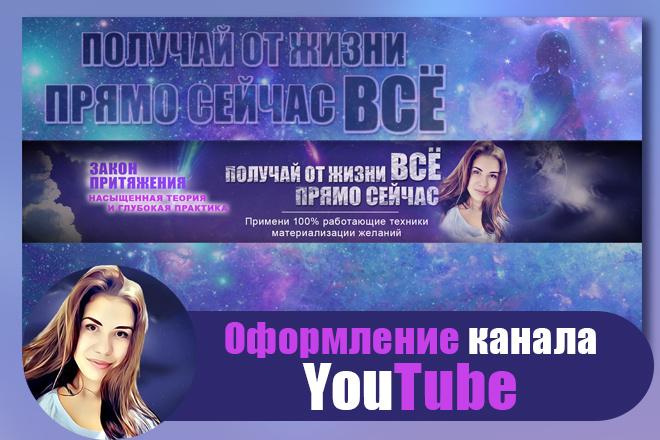 Шапка для Вашего YouTube канала 19 - kwork.ru