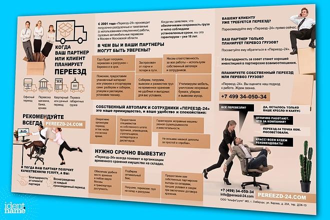 Коммерческое предложение - КП 18 - kwork.ru