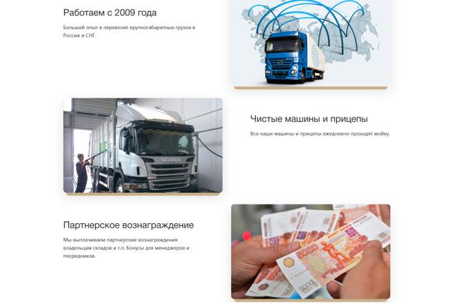 Верстка с Вашего любого макета или же с картинки 6 - kwork.ru