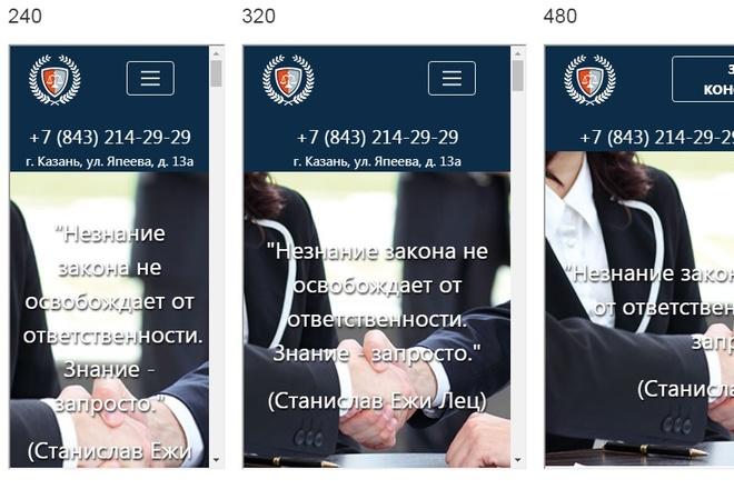 Адаптивная верстка с использованием Bootstrap 3 или 4 в html+css 5 - kwork.ru