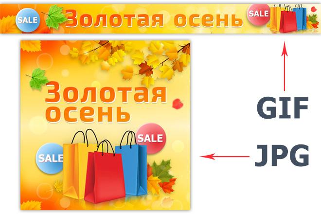 Сделаю 2 качественных gif баннера 13 - kwork.ru